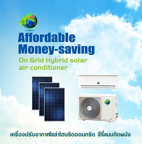 Solar Air Conditioner | 24 Clean Energy Co ,Ltd  24 คลีนเอ